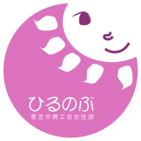 香芝市商工会女性部